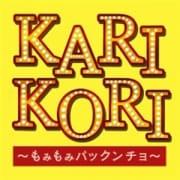 口コミ1位の当店はハイスペックです!! KARI KORI~もみもみぱっくんちょ~