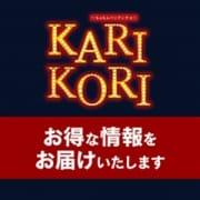 KARIKORIファンの貴方に捧げる感謝の気持ち(^^)/ KARI KORI~もみもみぱっくんちょ~