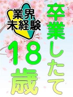 朝比奈 夏帆|香川県風俗で今すぐ遊べる女の子