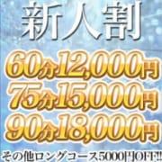 「入店1カ月未満の女の子限定イベント☆」09/03(月) 16:38 | リアル日本橋店のお得なニュース