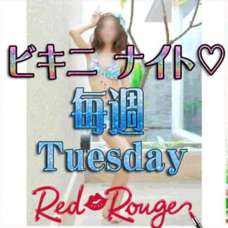 「8月毎週火曜日◆ビキニDay!!」09/08(金) 12:20 | Red Rougeのお得なニュース