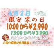「激安 零の日」03/29(日) 12:39 | 零のお得なニュース