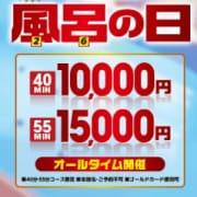「【3,000円OFF】激安大盤振る舞い!お風呂の日開催中!!」12/26(水) 03:30 | リッチドールフェミニンのお得なニュース