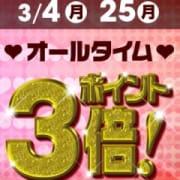 「3月は4(月),25(月)はポイント3倍デー!」03/21(木) 00:13 | リッチドールフェミニンのお得なニュース