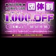 「団体割引」12/16(日) 16:30   リッチドールパート2梅田店のお得なニュース