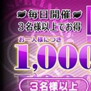 「団体割引」02/23(土) 14:30 | リッチドールパート2梅田店のお得なニュース