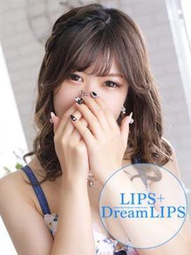 みらの【7月4日入店】|リップス+ドリームリップス(LIPS+DreamLIPS)で評判の女の子
