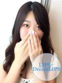 まなみ【9月1日入店】 リップス+ドリームリップス(LIPS+DreamLIPS)でおすすめの女の子