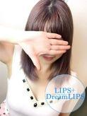 はるか【9月20日入店】|リップス+ドリームリップス(LIPS+DreamLIPS)でおすすめの女の子