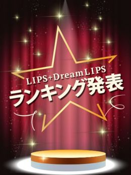 8月度ランキング発表!!! | リップス+ドリームリップス(LIPS+DreamLIPS) - 中洲・天神風俗