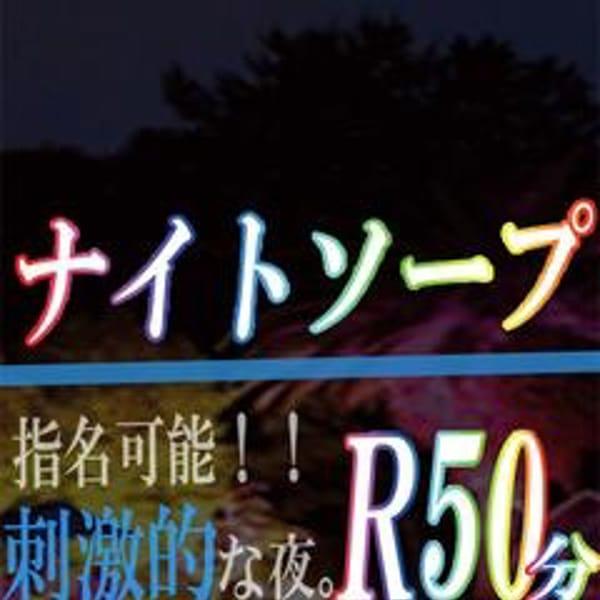R50min