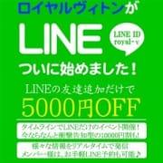 「LINE始めました!最大5000円割引!」11/19(月) 14:26 | ロイヤルヴィトンのお得なニュース