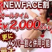 「NewFace割」10/24(土) 14:06 | ロイヤルヴィトンのお得なニュース