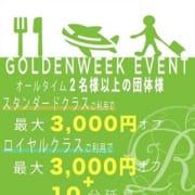 「ゴールデンウィークイベント」05/05(水) 23:52   ロイヤルヴィトンのお得なニュース