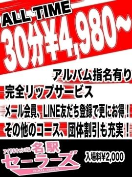 30分¥4,980〜