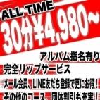 30分¥4,980〜さんの写真