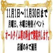 「11/1~11/30月木イベント」11/21(水) 15:00 | 性域サンクチュアリのお得なニュース