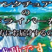「デリバリー限定イベント」11/21(水) 16:00 | 性域サンクチュアリのお得なニュース