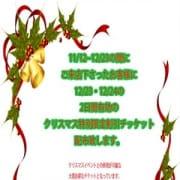 「クリスマスイベントを更にお得に!!」11/26(月) 01:30   性域サンクチュアリのお得なニュース