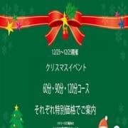 「クリスマスイベント」12/14(金) 03:55   性域サンクチュアリのお得なニュース