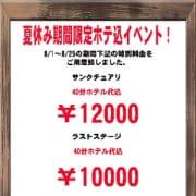 「夏休み期間限定ホテ込みイベント」08/24(土) 04:30 | 性域サンクチュアリのお得なニュース