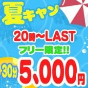 「\\大注目!夏キャン開催!///」06/09(水) 15:02 | サンタフェのお得なニュース