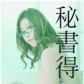 札幌秘書倶楽部の速報写真