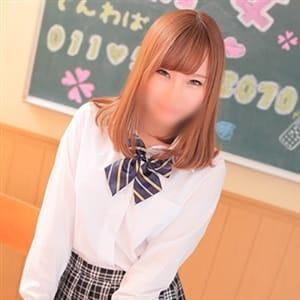 ももか 激カワロリっ子生徒 | 私立札幌女学院(ミクシーグループ) - 札幌・すすきの風俗