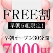 「モーニング割引」06/21(月) 16:24   道玄坂クリスタルのお得なニュース