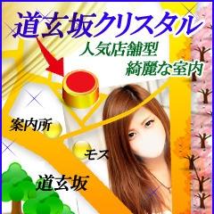 「□□★渋谷にある都会のオアシス」10/18(火) 11:44 | 道玄坂クリスタルのお得なニュース