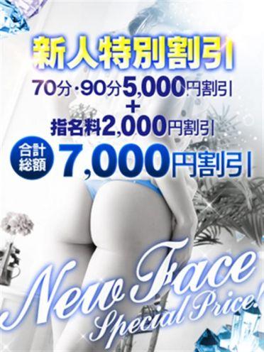 ゆず【新人割引期間中】|クリスタル - 札幌・すすきの風俗