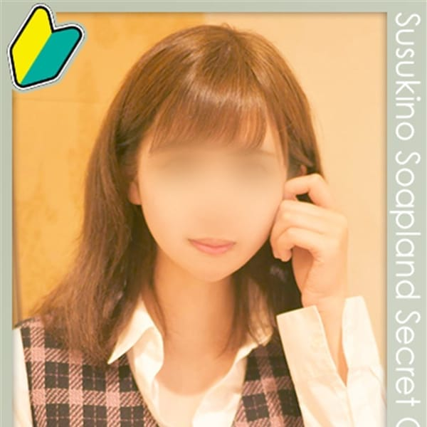 「体験入店中☆これは人気出そうです!!」08/13(月) 19:48 | シークレットオフィスのお得なニュース
