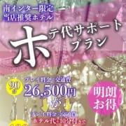 【ホテサポプラン】絶対お得なプランが登場!|性感エステ&ヘルス京都コンフォート