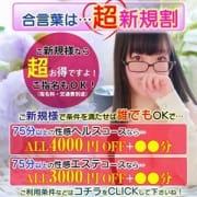 4,000円OFF!『超新規割』ご新規様なら指名もできて超お得!|性感エステ&ヘルス京都コンフォート