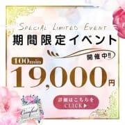 100分17,000円(6,500円OFF!)ご新規様限定プラン 性感エステ&ヘルス京都コンフォート