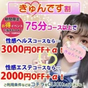 3,000円OFF!期間限定「きゅんです割」 性感エステ&ヘルス京都コンフォート