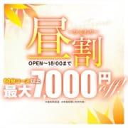 【8,000円割引】平日18時まで限定《昼割》イベント開催♪ 石庭