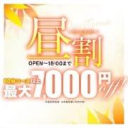【8,000円割引】平日18時まで限定《昼割》イベント開催♪|石庭