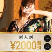 「これからの成長に大注目-入店間もないニューフェイス」05/11(金) 22:57 | インペリアル千姫のお得なニュース