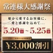 「★☆★青葉城がコンセプト★☆★」05/26(土) 09:44 | インペリアル千姫のお得なニュース
