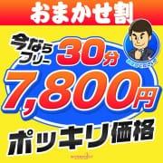 「30分コースがなんと7800円の大幅プライスダウン。」06/22(火) 08:25 | ホットポイントVillaのお得なニュース