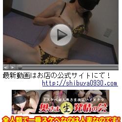 「激熱!イベント開催中!★」12/05(水) 21:02 | 渋谷 風俗 奥様発情の会のお得なニュース