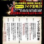 「お前はもうイッている「いきなりビンビン百裂拳コース!」」04/23(火) 17:02 | 渋谷 風俗 いきなりビンビン伝説のお得なニュース