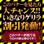 「4月より神出鬼没のゲリラ割引発動!!」09/23(水) 15:02 | 渋谷 風俗 いきなりビンビン伝説のお得なニュース