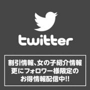 「Twitter割引★」03/03(水) 19:30 | ドリームガールのお得なニュース