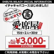 「愛席屋イチャイチャコース!」06/05(金) 10:30 | ミレディのお得なニュース