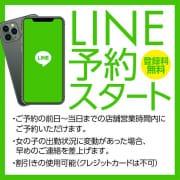 「LINE予約」10/23(金) 15:30   ミレディのお得なニュース
