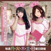 「10月衣装イベント」10/23(金) 16:00   ミレディのお得なニュース