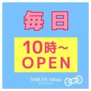 「毎日10時OPEN!」10/23(金) 16:30   ミレディのお得なニュース