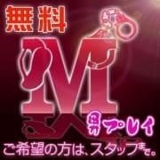 「Ⅿ男コース!!!」10/23(金) 17:00   ミレディのお得なニュース